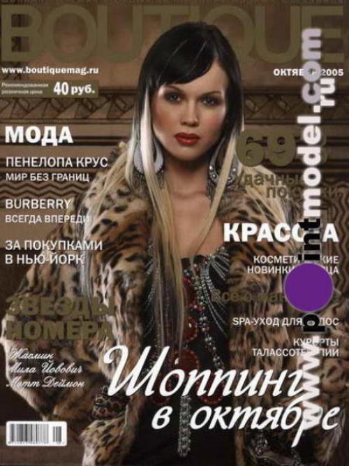 A. Loginova, beautiful model and bodyguard