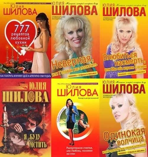 Shilova Yulia writer