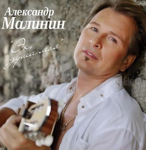 Malinin Alexander singer