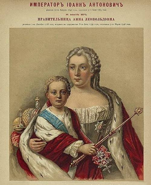 Anna and her son Emperor Ivan VI