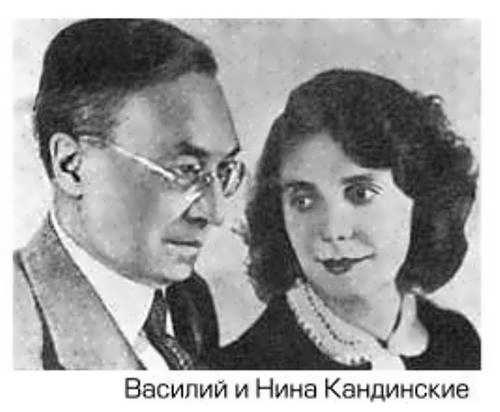 Vasiliy Kandinskiy nina