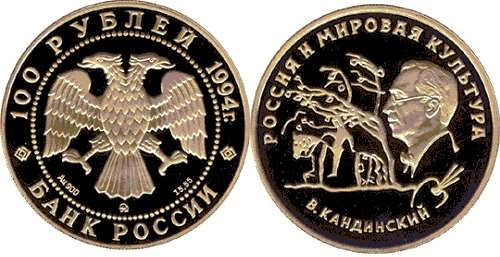kandinsky coin