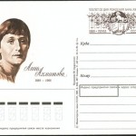 Original stamp dedicated to Ahmatova