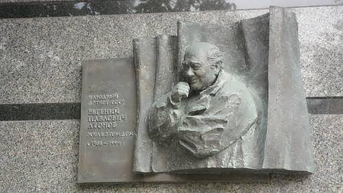 leonov statue