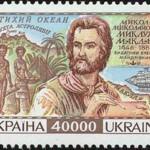 Nikolai Maclay. Stamp. Ukraine.