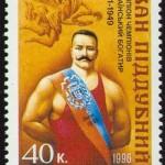 ivan poddubny stamp
