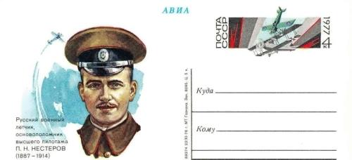 Nesterov Postcard