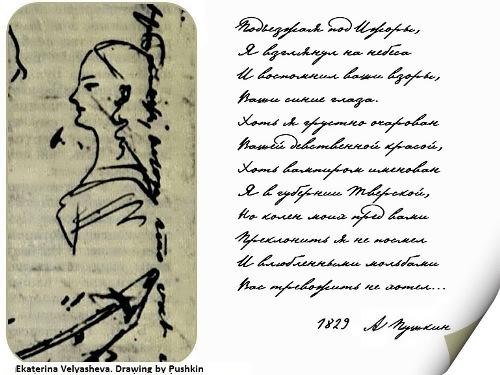 Ekaterina Velyasheva