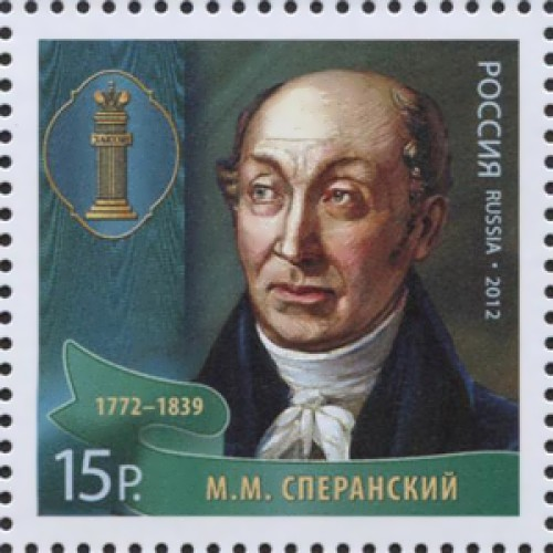 M. Speransky. Russian stamp