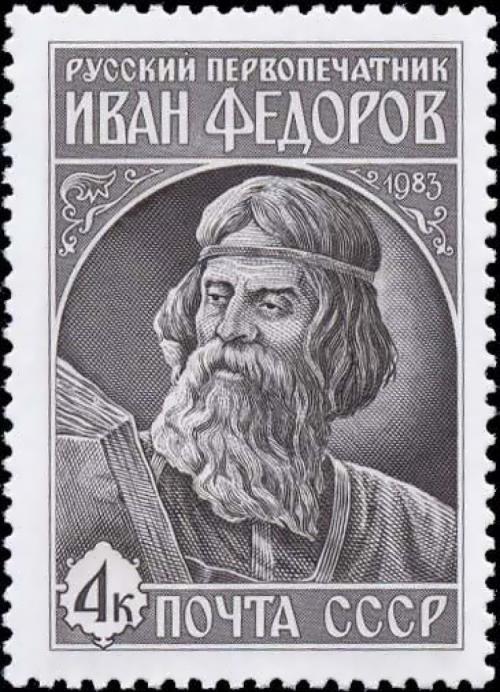 Russian stamp. Ivan Fyodorov. 1983