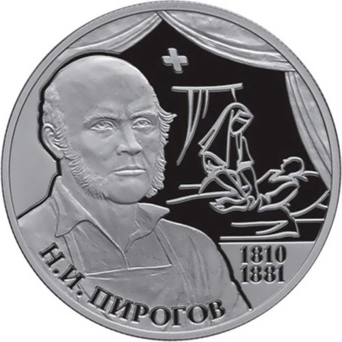 Pirogov. Russian silver coin
