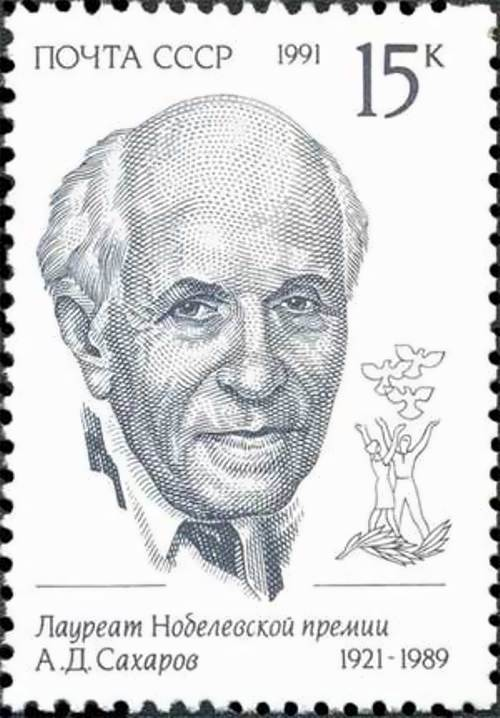 Andrei Sakharov. Russian Stamp