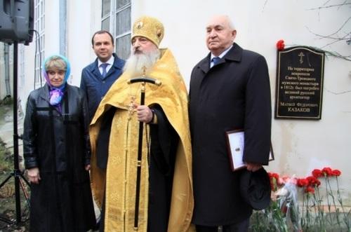 Opening ceremony of a memorial plaque dedicated to Matvey Kazakov in Ryazan