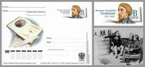 Russian post card