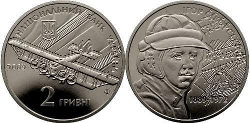 Ukrainian coin