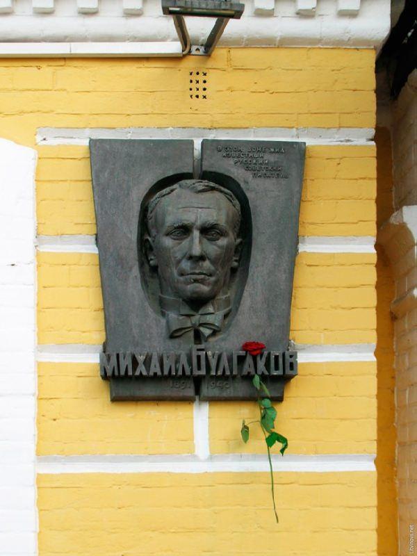 Bust of Mikhail Bulgakov