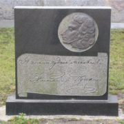Memorable stone with Pushkin's line A magic moment I remember