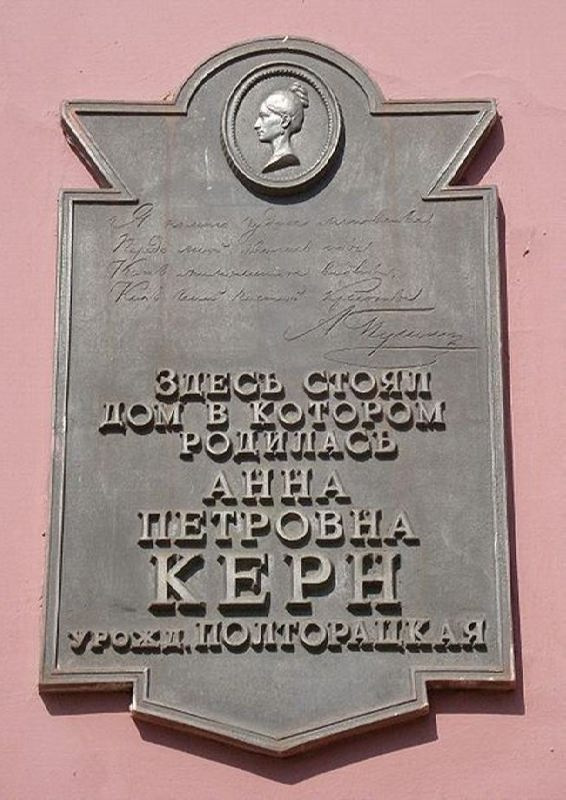Memorial plaque on the house in which A. Kern was born
