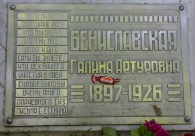 Grave of Galina Benislavskaya