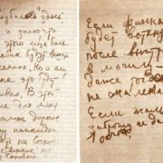 Suicide note of Benislavskaya