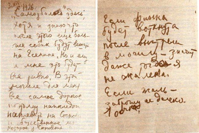 Suicide note of Benislavskaya