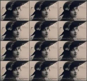 kholodnaya stamp