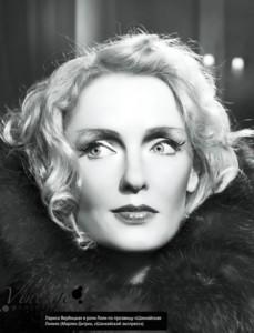 Larissa Verbitskaya