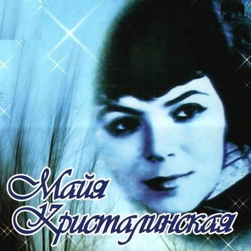 Crystalinskaya Maya singer