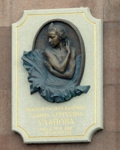 Great Russian ballerina Galina Sergeevna Ulanova