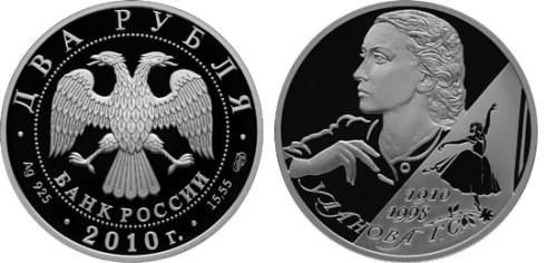 Ulanova. Coin