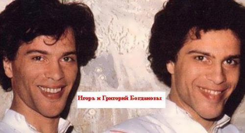 Igor and Grishka Bogdanov
