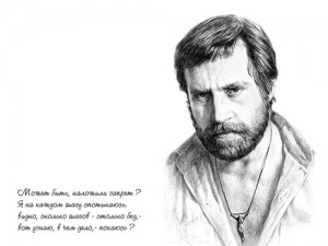 Astonishing Vladimir Vysotsky