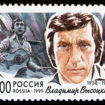 Stamp dedicated to Vladimir Vysotsky
