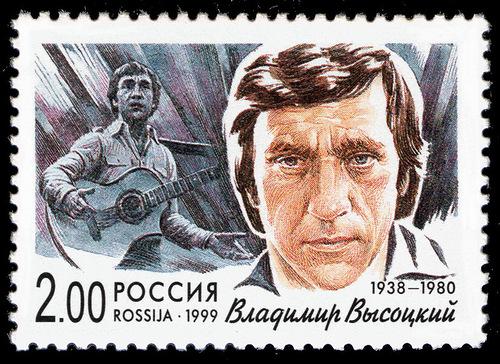 Stamp dedicated to Vladimir Vysotsky