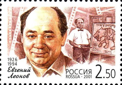 leonov stamp