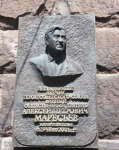 Alexei Maresyev, monument
