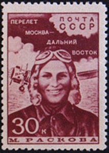 Stamp of USSR, 1939
