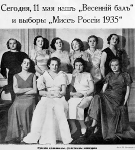 Participants of Miss Russia 1935