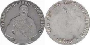 ivan poddubny coin
