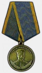 Medal nesterov