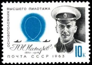 Nesterov Stamp
