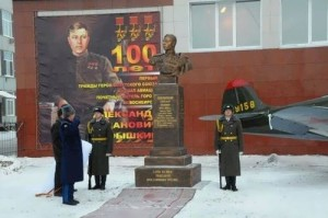 Bust of Alexander Pokryshkin in Novosibirsk