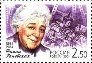 Russian stamp dedicated to Faina Ranevskaya