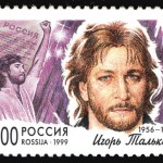 igor talkov stamp