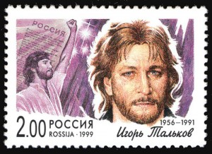 igor talkov stamp