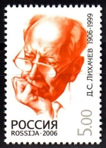 likhachev dmitry russian stamp