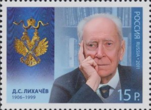 likhachev dmitry russian stamp