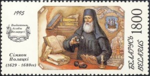 Symeon of Polotsk stamp