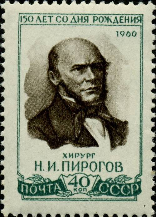Pirogov. Russian stamp