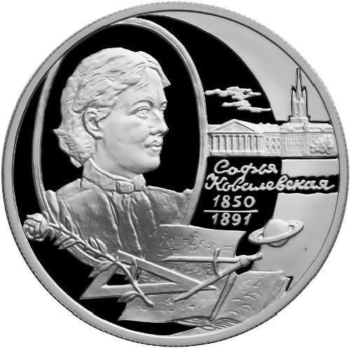 Kovalevskaya – Russian coin